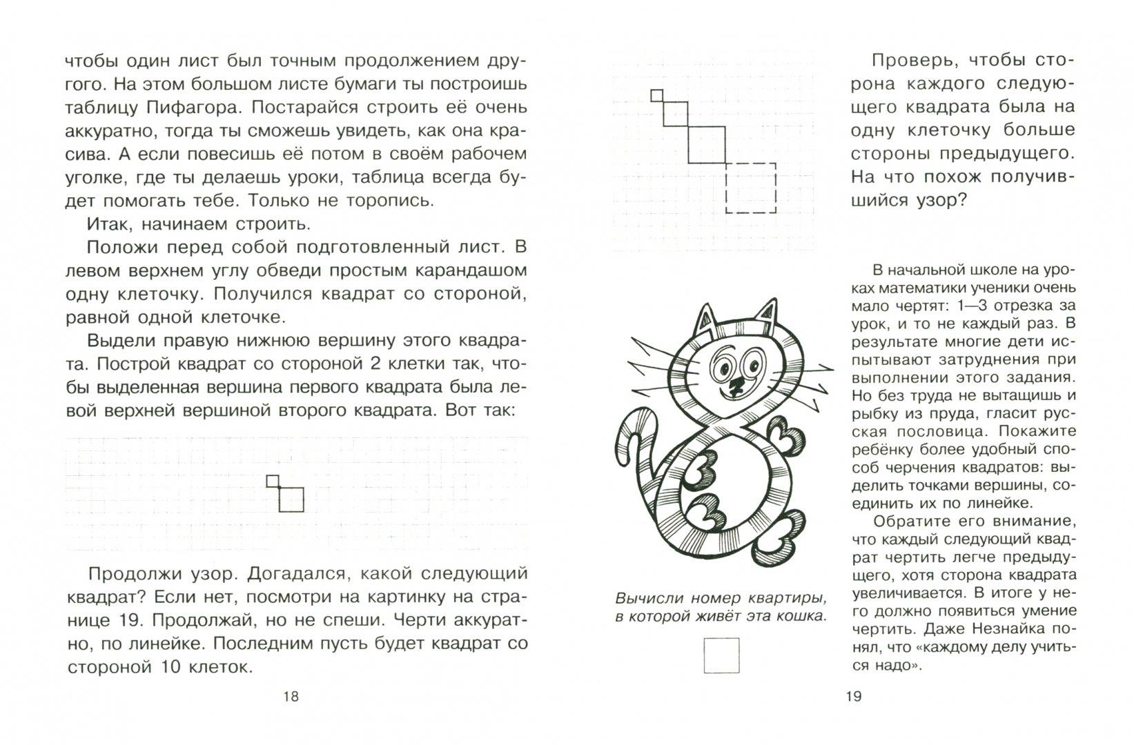Иллюстрация 1 из 21 для Выучить таблицу умножения? Это просто! - Марина Остапенко   Лабиринт - книги. Источник: Лабиринт