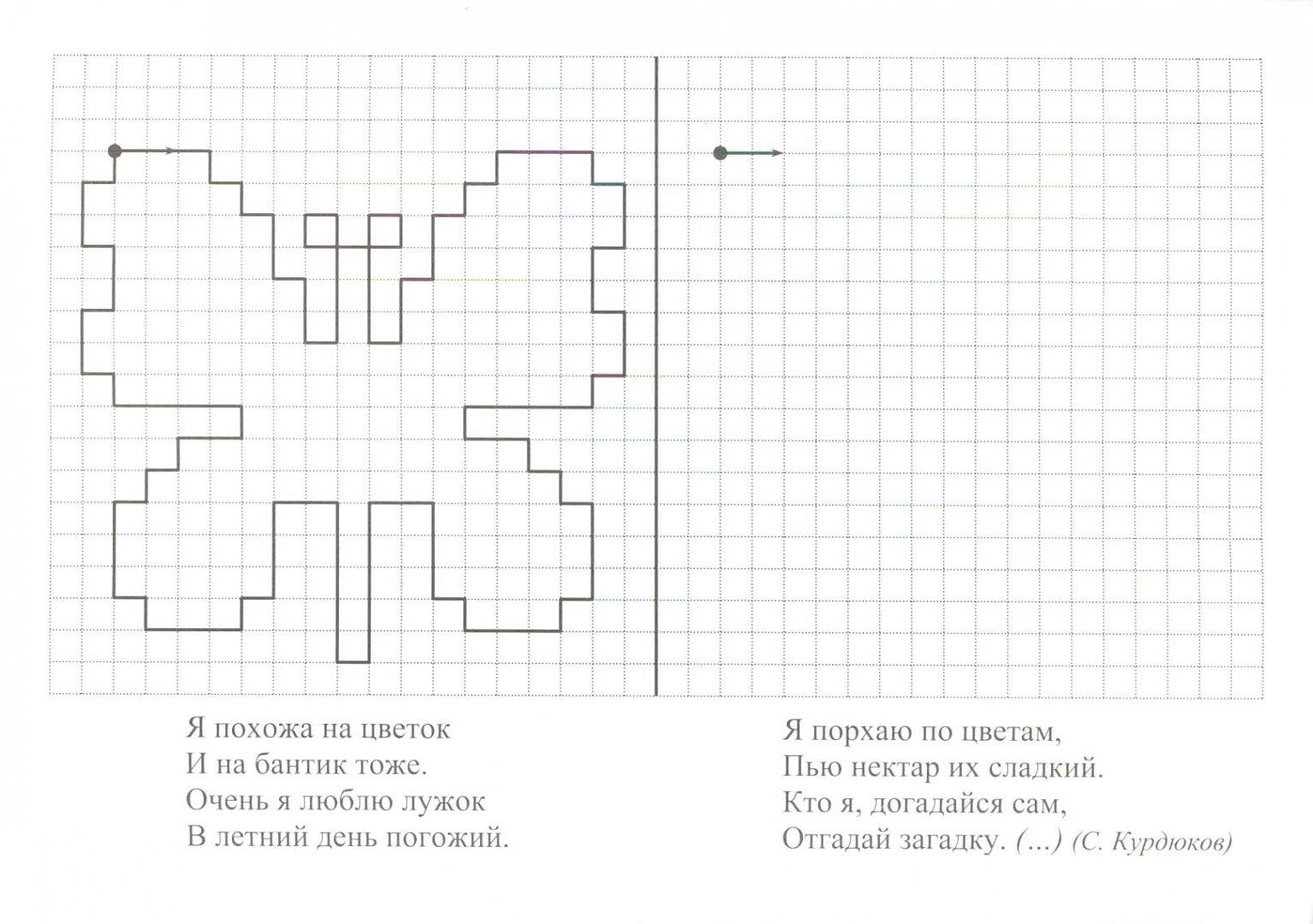 Картинки диктанты по математике