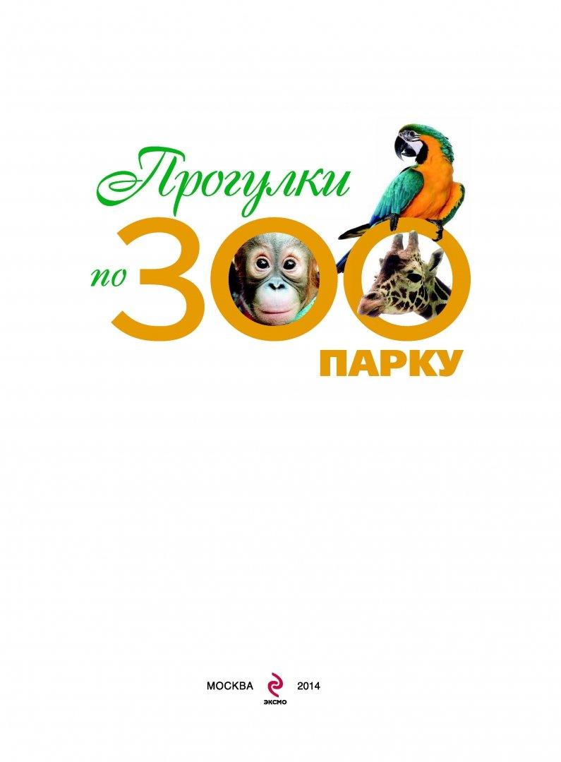 Иллюстрация 1 из 39 для Прогулки по зоопарку - Травина, Алексеева, Березин   Лабиринт - книги. Источник: Лабиринт