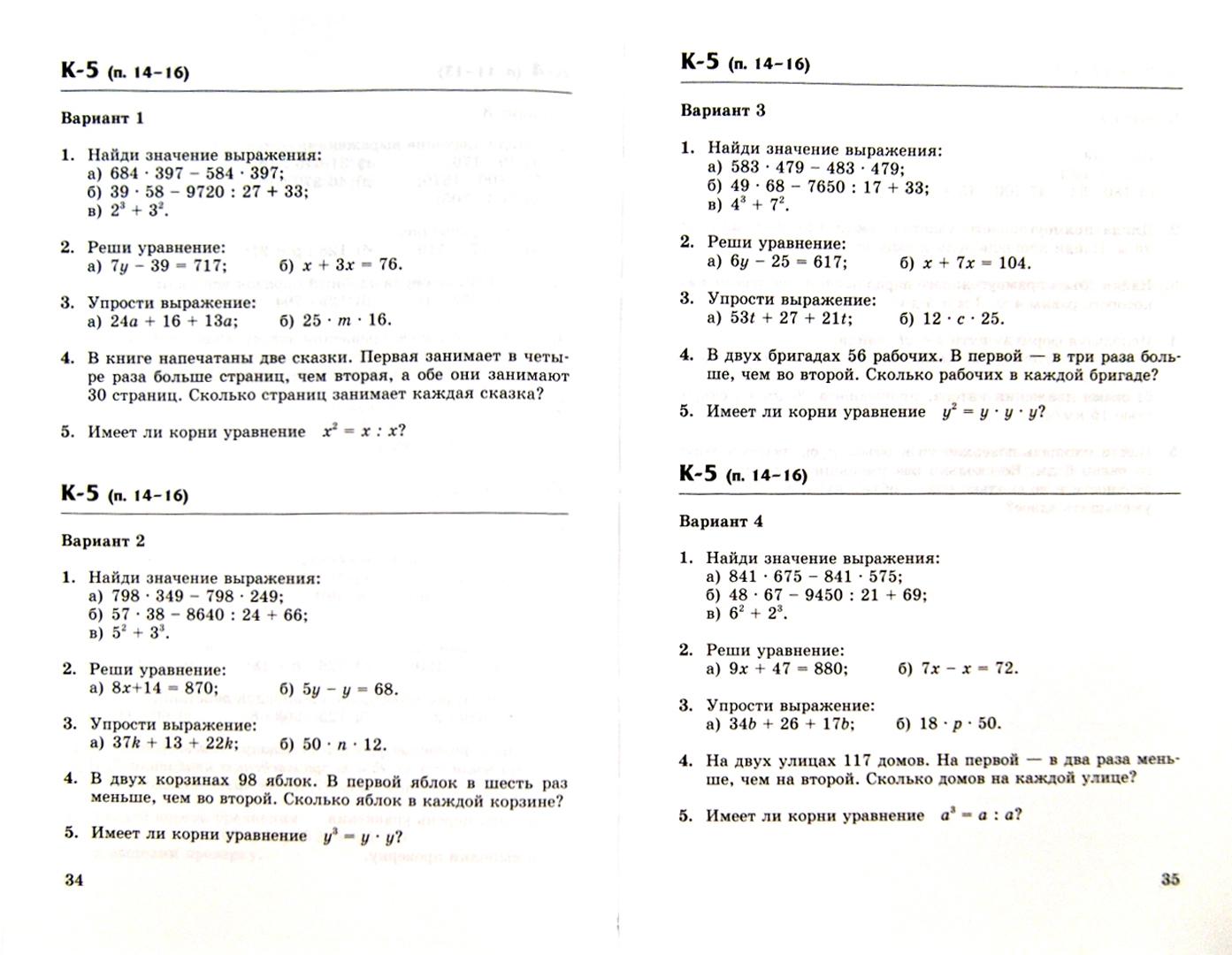 Иллюстрация 1 из 2 для Математика. 5 класс. Контрольные работы. ФГОС - Жохов, Крайнева | Лабиринт - книги. Источник: Лабиринт