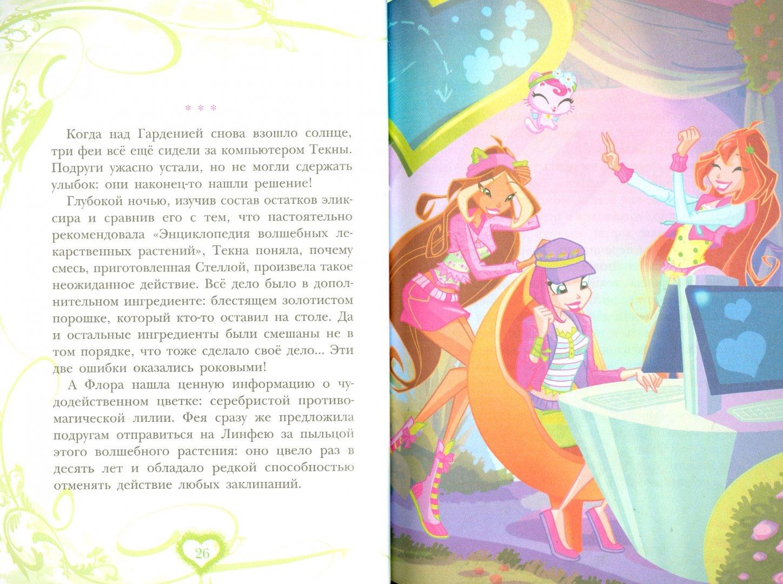 Иллюстрация 1 из 21 для Дружба и магия. Клуб Winx - Иджинио Страффи   Лабиринт - книги. Источник: Лабиринт