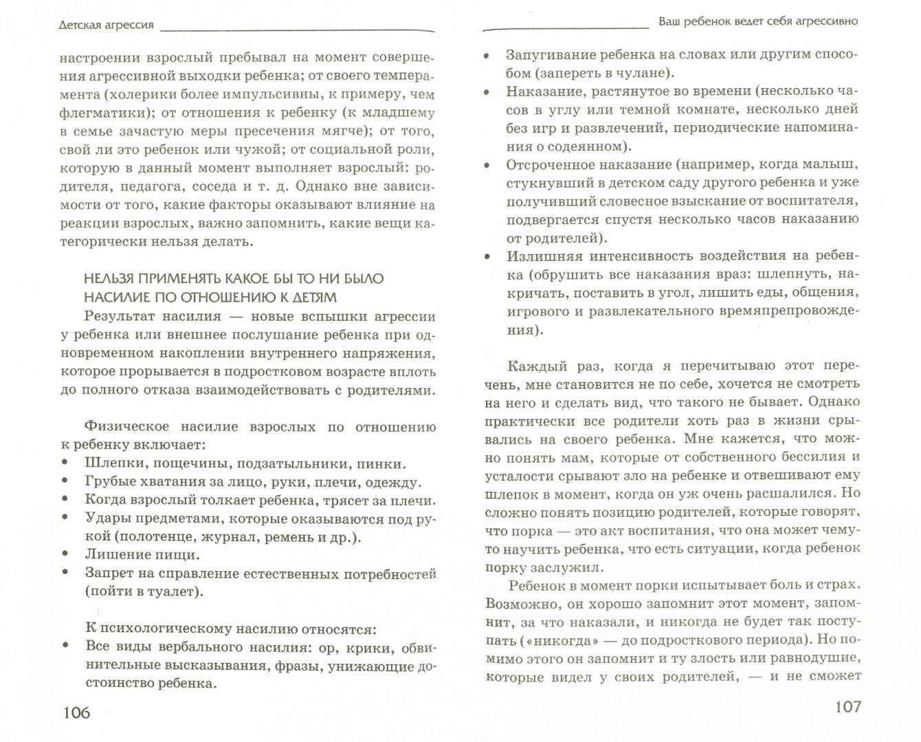 Иллюстрация 1 из 16 для Детская агрессия. Простые способы коррекции нежелательного поведения ребенка - Анна Корниенко | Лабиринт - книги. Источник: Лабиринт