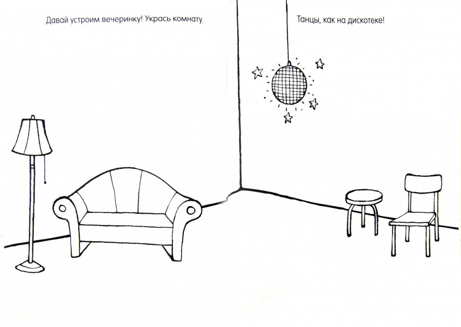 Иллюстрация 1 из 11 для Книга детского творчества. Веселый праздник - Смрити Прасадам-Холлз | Лабиринт - книги. Источник: Лабиринт