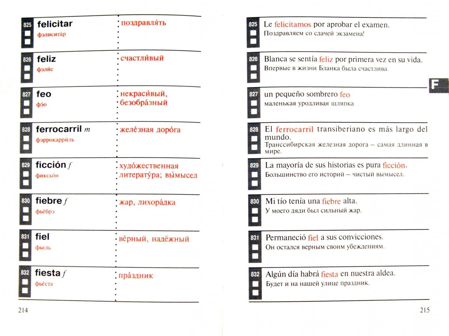 Иллюстрация 1 из 6 для Испанский язык. Мои первые 2000 испанских слов | Лабиринт - книги. Источник: Лабиринт