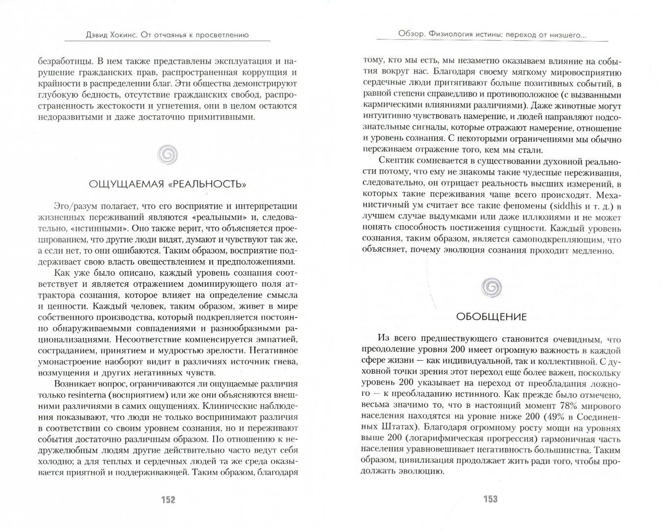 Иллюстрация 1 из 2 для От отчаяния к просветлению. Эволюция сознания - Дэвид Хокинс | Лабиринт - книги. Источник: Лабиринт
