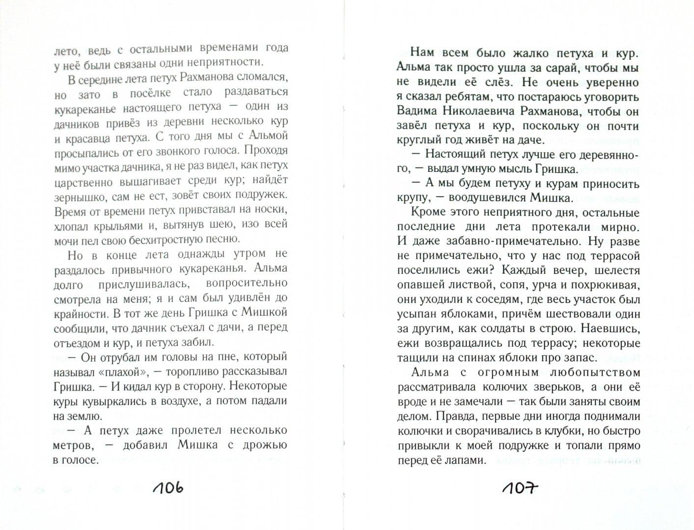 Иллюстрация 1 из 13 для Альма - Леонид Сергеев | Лабиринт - книги. Источник: Лабиринт
