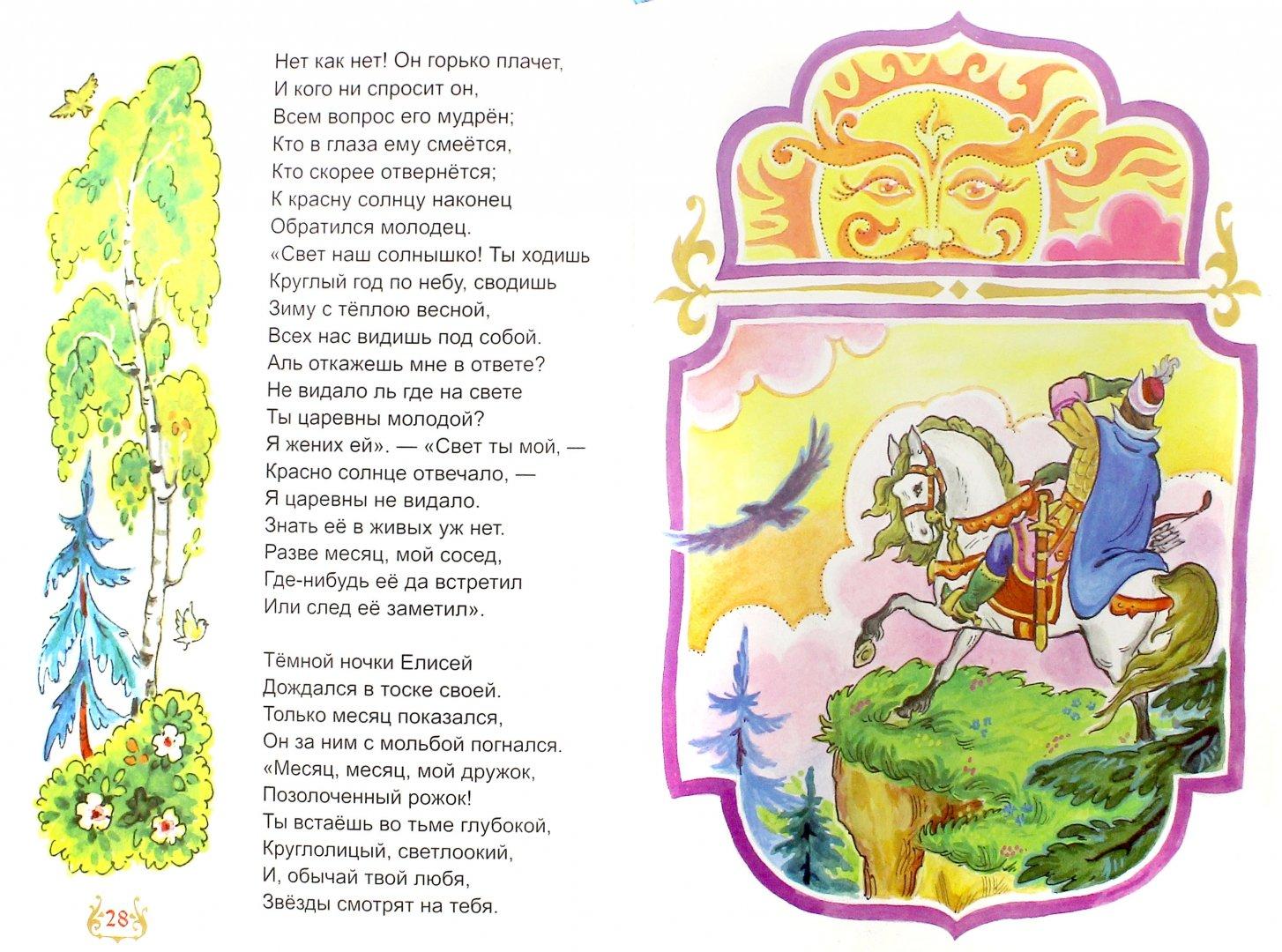 Иллюстрация 1 из 18 для Сказка о мертвой царевне и семи богатырях - Александр Пушкин | Лабиринт - книги. Источник: Лабиринт