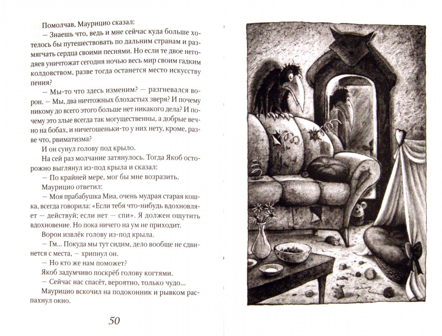Иллюстрация 1 из 2 для Вуншпунш, или Гениалкогадский волшебный напиток - Михаэль Энде   Лабиринт - книги. Источник: Лабиринт