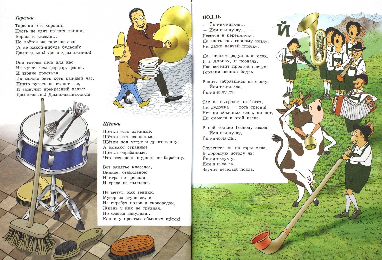 Иллюстрация 1 из 49 для Музыкальное дерево. Уроки музыки для всей семьи - Усачев, Дядина | Лабиринт - книги. Источник: Лабиринт