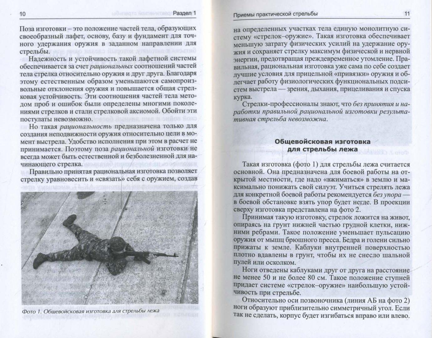 Иллюстрация 1 из 31 для Тактическая стрельба - Алексей Потапов | Лабиринт - книги. Источник: Лабиринт