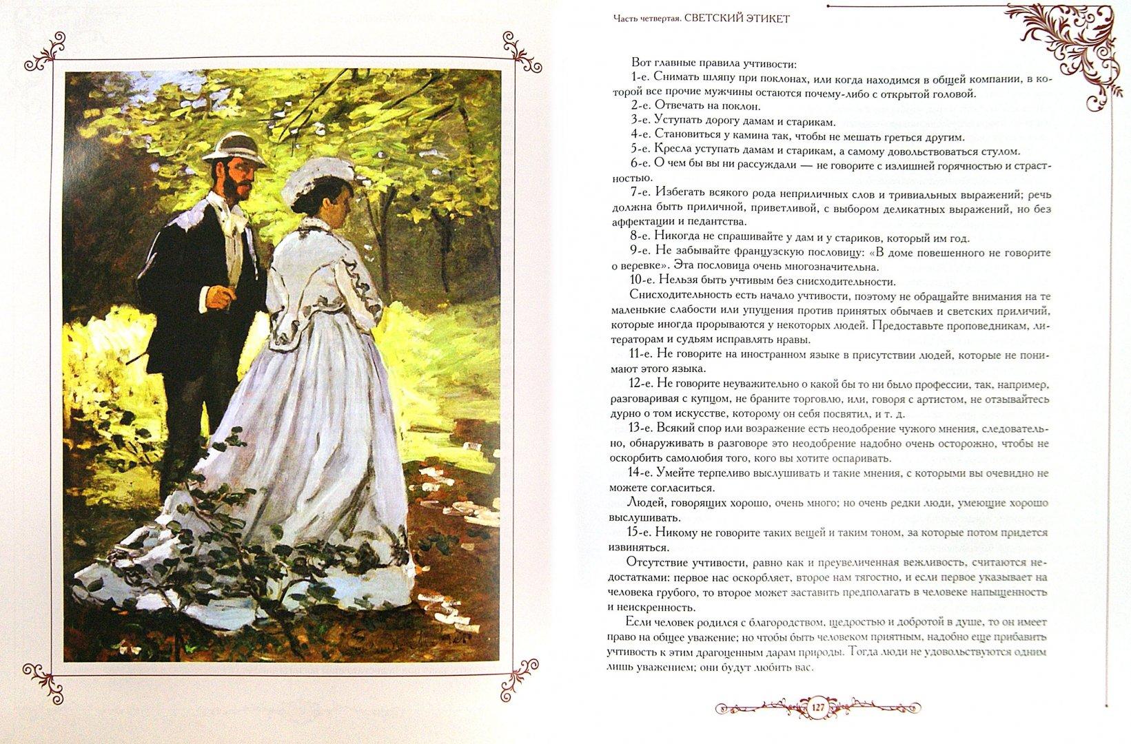Иллюстрация 1 из 13 для Русские традиции. Правила хорошего тона | Лабиринт - книги. Источник: Лабиринт