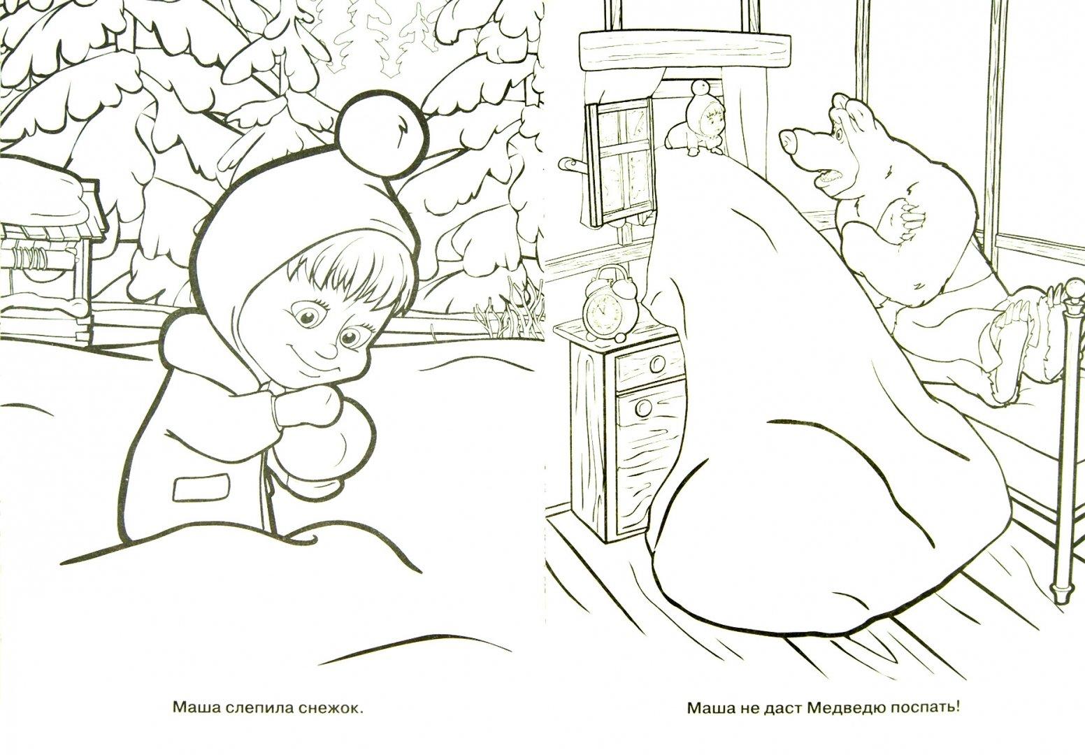 сэкономить картинки для раскраски маша и медведь в новый год виды одежды, роднящие