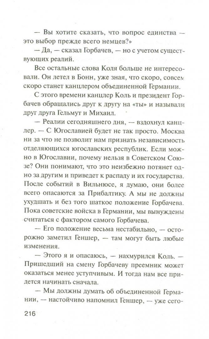 Иллюстрация 1 из 2 для Обретение ада - Чингиз Абдуллаев   Лабиринт - книги. Источник: Лабиринт