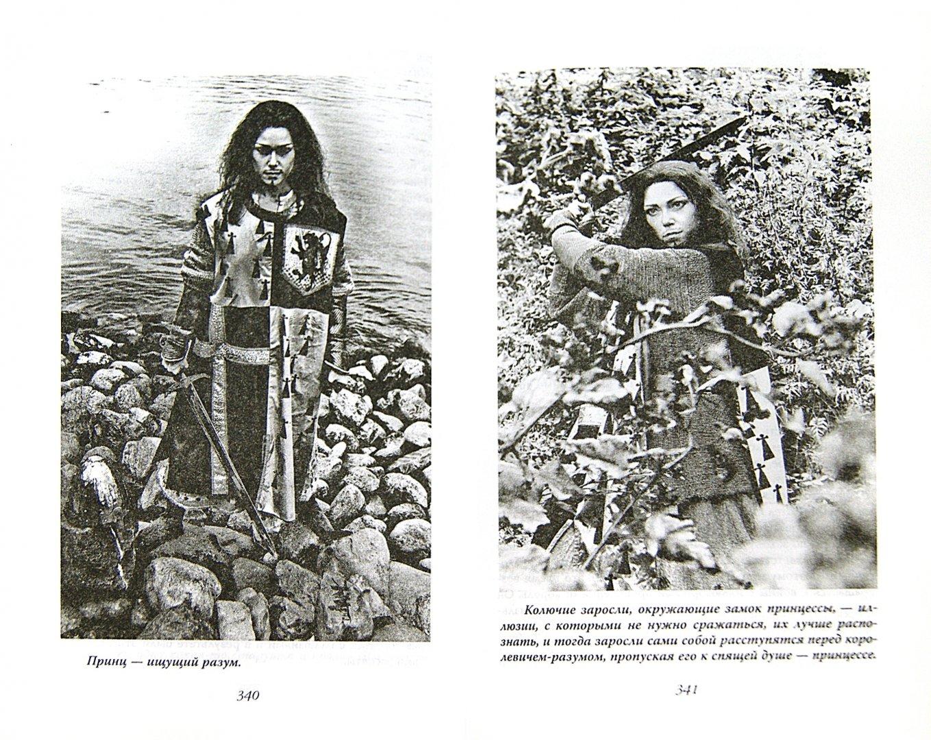Иллюстрация 1 из 6 для Танцующие с волками. Символизм сказок и мифов мира - Анна Бену   Лабиринт - книги. Источник: Лабиринт
