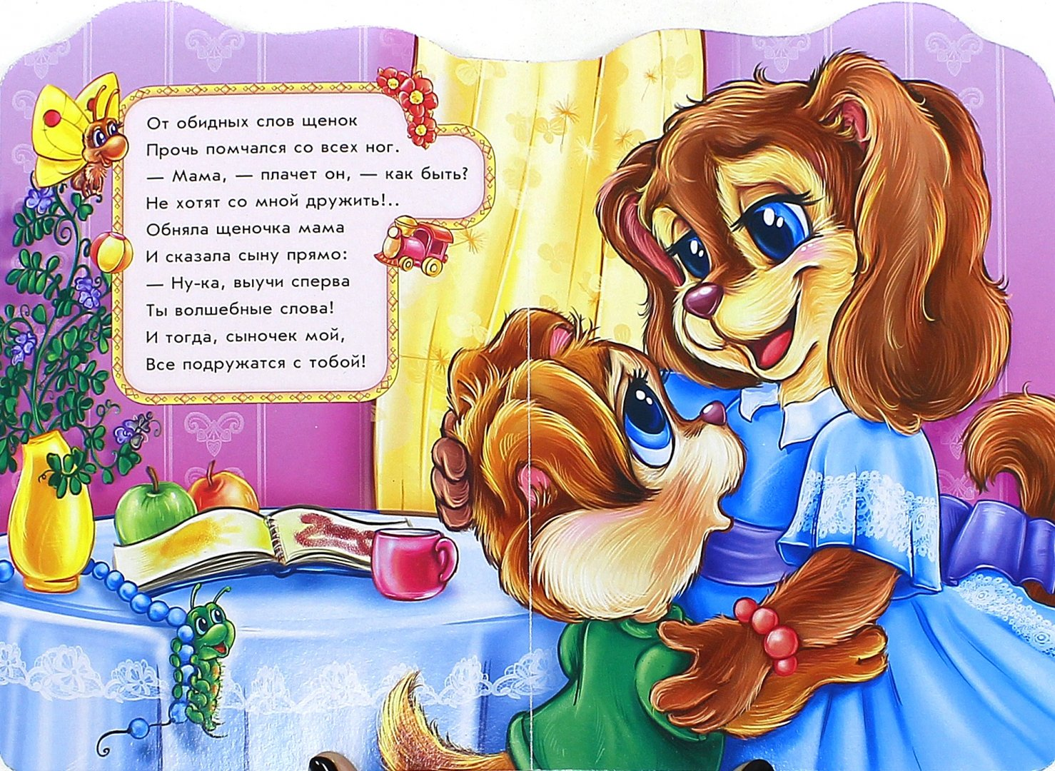 Иллюстрация 1 из 6 для Волшебные слова - Ирина Солнышко | Лабиринт - книги. Источник: Лабиринт