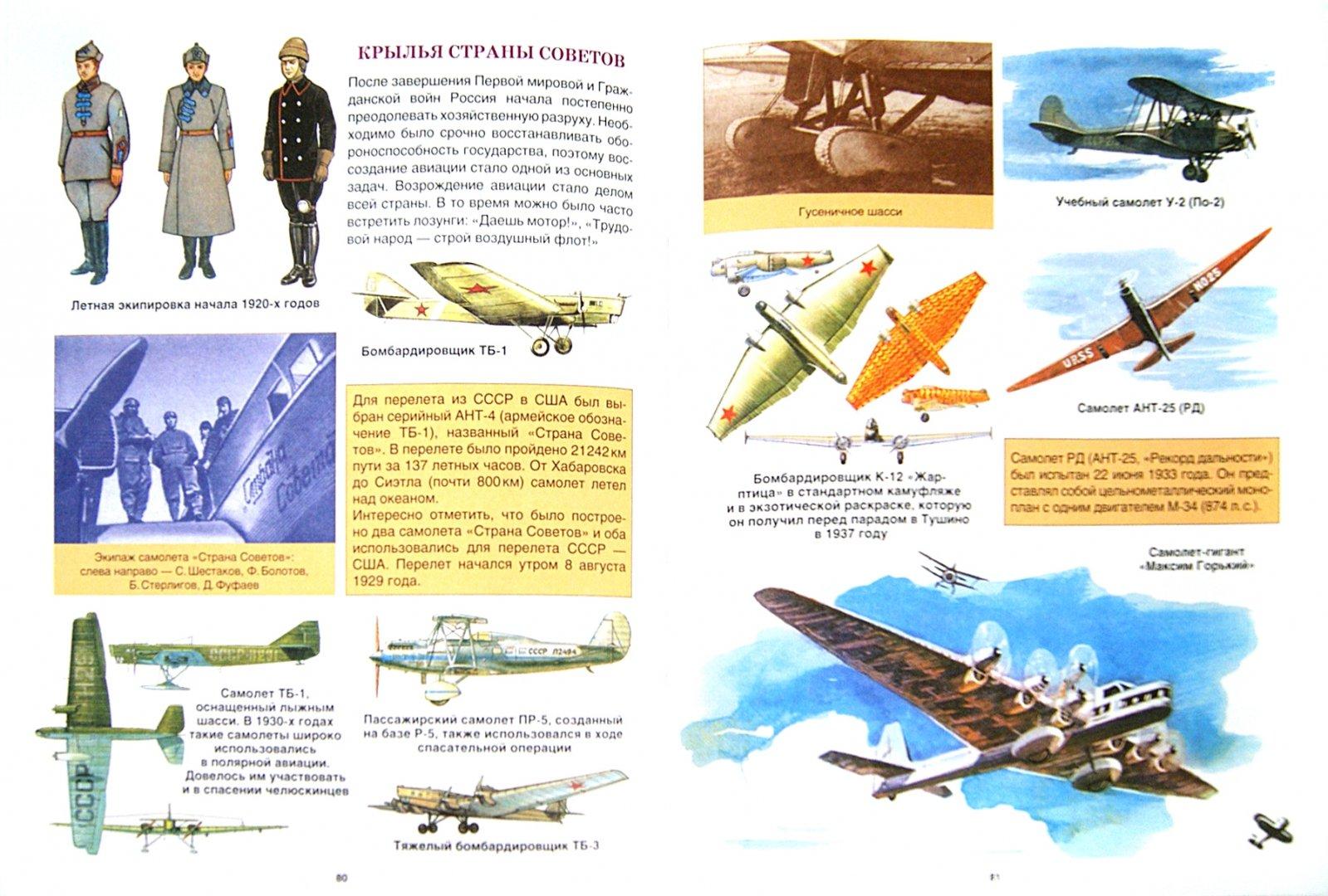Иллюстрация 1 из 13 для Самолеты - Дмитрий Брусилов   Лабиринт - книги. Источник: Лабиринт