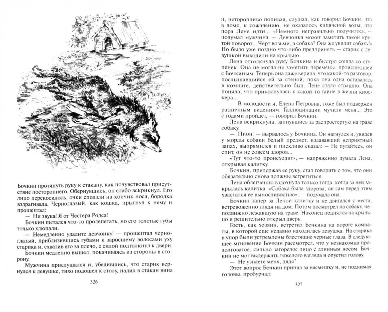 Иллюстрация 1 из 10 для Недоступная тайна - Клавдий Дербенев | Лабиринт - книги. Источник: Лабиринт