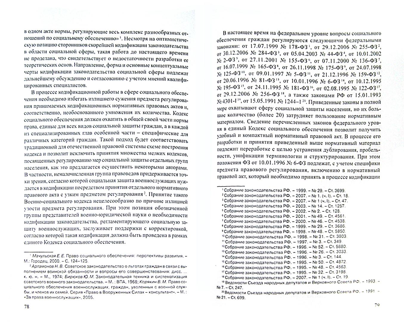 Иллюстрация 1 из 7 для Кодификация российского законодательства - Александр Чашин   Лабиринт - книги. Источник: Лабиринт