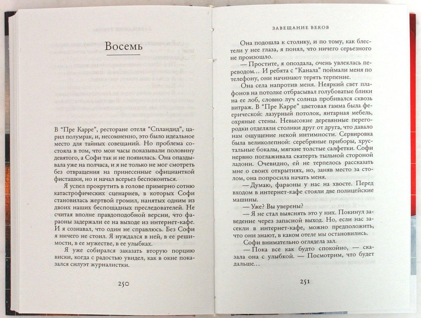 Иллюстрация 1 из 2 для Завещание веков - Анри Левенбрюк | Лабиринт - книги. Источник: Лабиринт