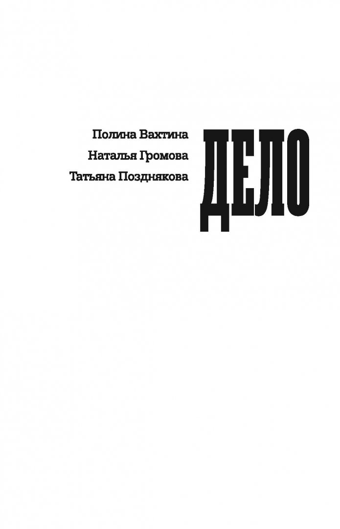 Иллюстрация 2 из 57 для Дело Бронникова - Громова, Позднякова, Вахтина | Лабиринт - книги. Источник: Лабиринт