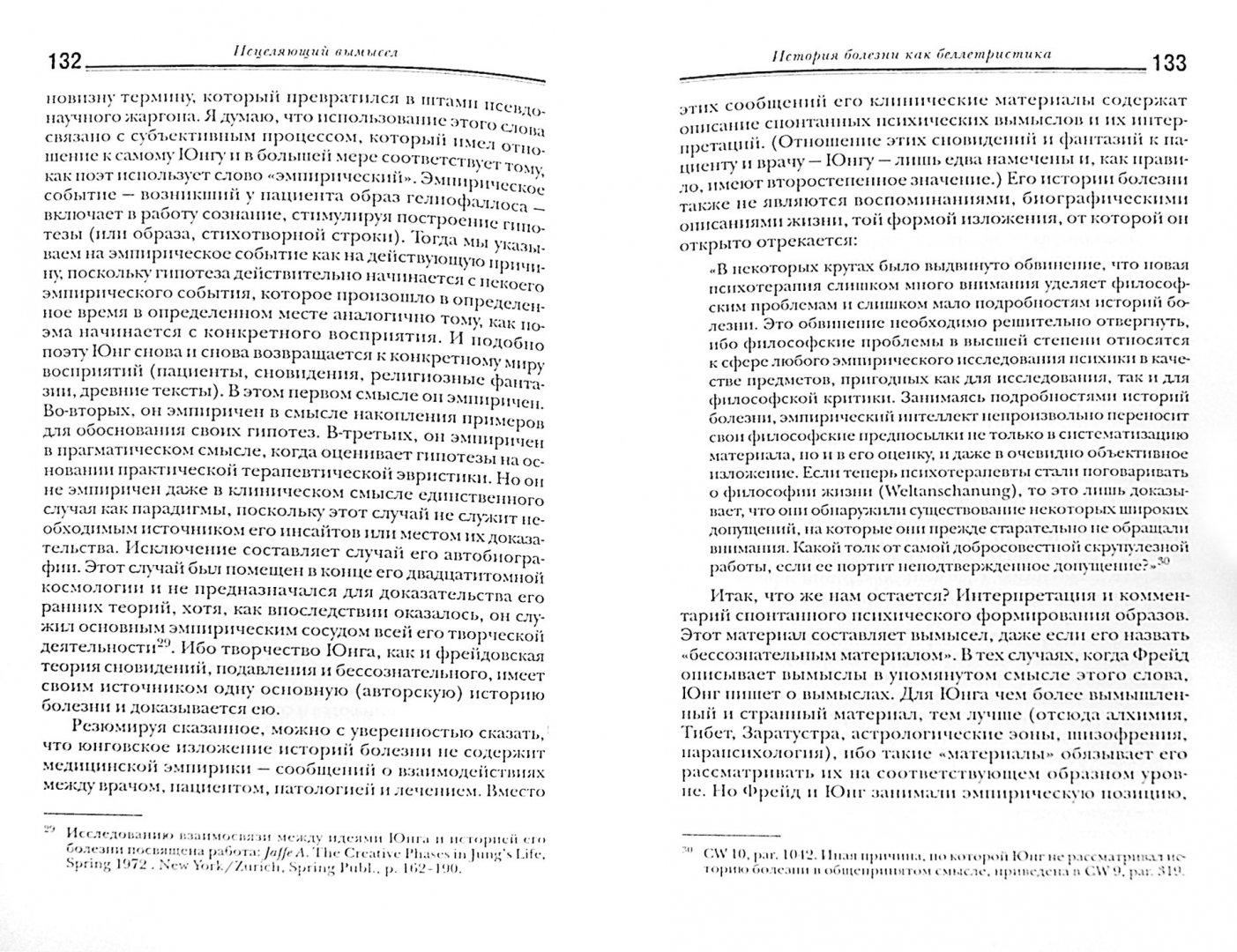 Иллюстрация 1 из 4 для Архетипическая психология - Джеймс Хиллман   Лабиринт - книги. Источник: Лабиринт