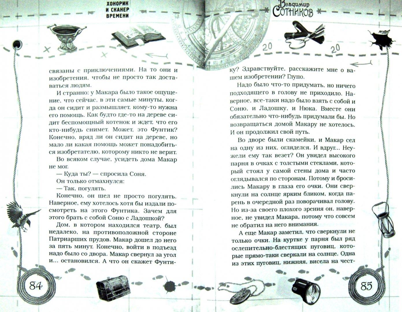Иллюстрация 1 из 28 для Хонорик и сканер времени - Владимир Сотников | Лабиринт - книги. Источник: Лабиринт