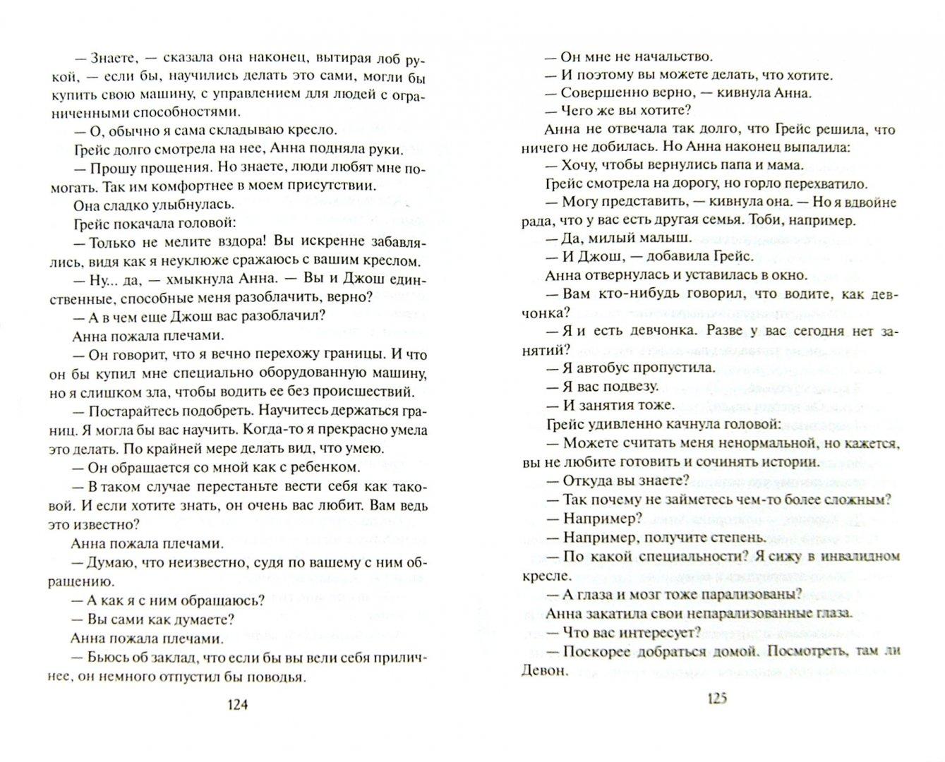 Иллюстрация 1 из 6 для Сразу и навсегда - Джилл Шелвис | Лабиринт - книги. Источник: Лабиринт