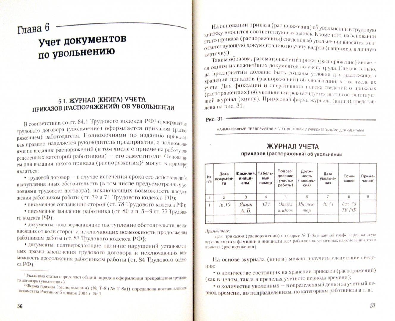 Иллюстрация 1 из 4 для Журналы, используемые в кадровом делопроизводстве. Формы и правила ведения - Ю. Михайлов | Лабиринт - книги. Источник: Лабиринт