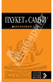 Иллюстрация 1 из 8 для Пхукет и Самуи. Путеводитель (+ карта) - Артур Шигапов | Лабиринт - книги. Источник: Лабиринт