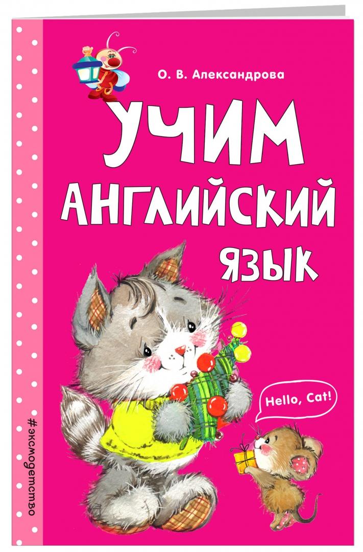 Иллюстрация 1 из 17 для Учим английский язык - Ольга Александрова | Лабиринт - книги. Источник: Лабиринт