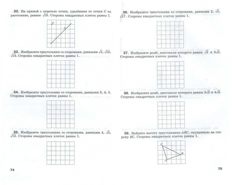 Иллюстрация 1 из 9 для Геометрия. 7-9 классы. Учебное пособие для учащихся общеобразовательных учреждений - Смирнова, Смирнов | Лабиринт - книги. Источник: Лабиринт