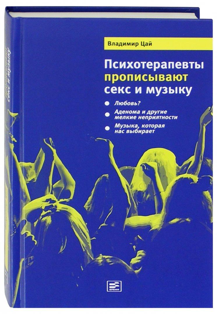 Иллюстрация 1 из 9 для Психотерапевты прописывают секс и музыку - Владимир Цай   Лабиринт - книги. Источник: Лабиринт