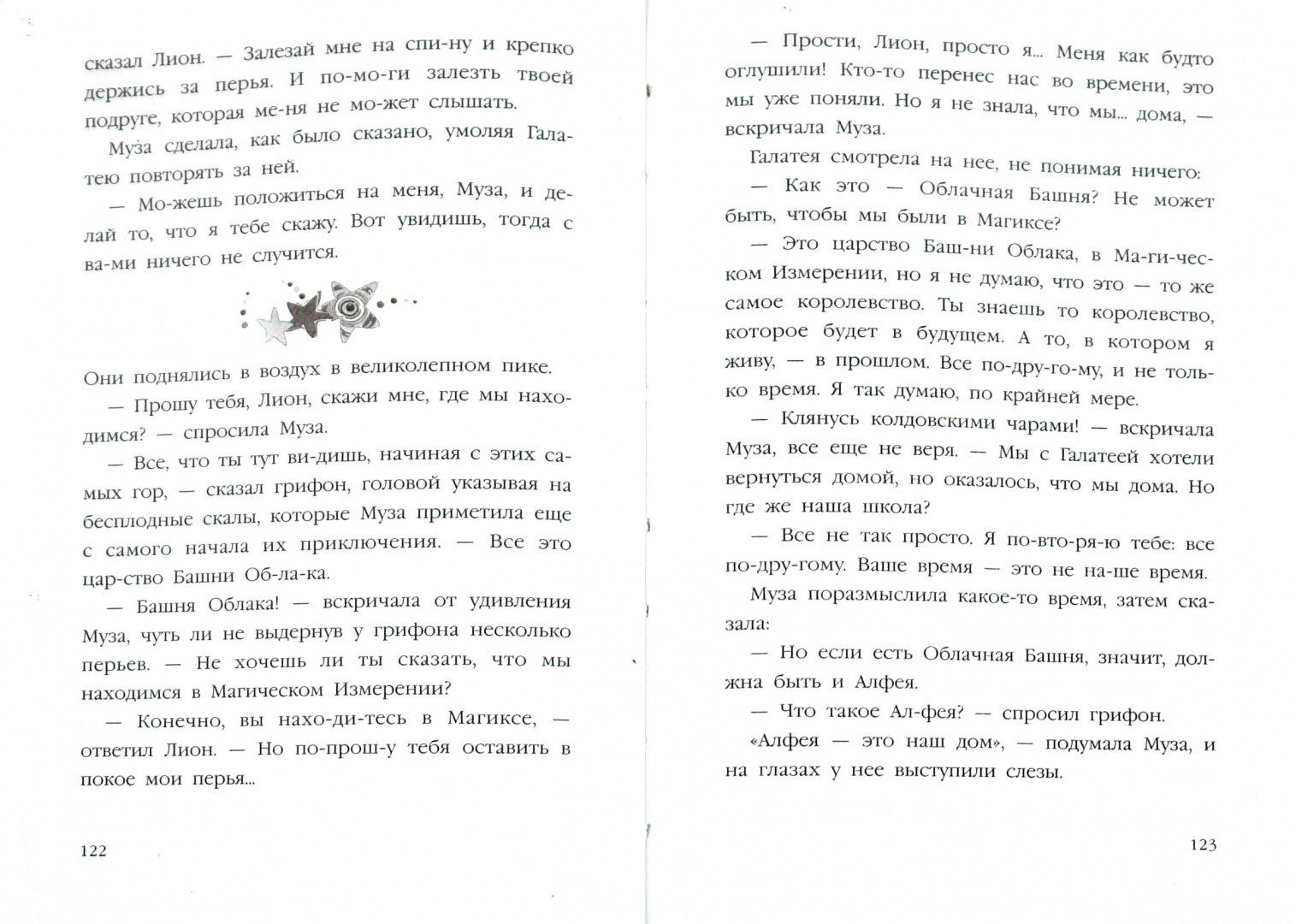 Иллюстрация 1 из 10 для Волшебная ночь Музы. Клуб Winx - Иджинио Страффи   Лабиринт - книги. Источник: Лабиринт
