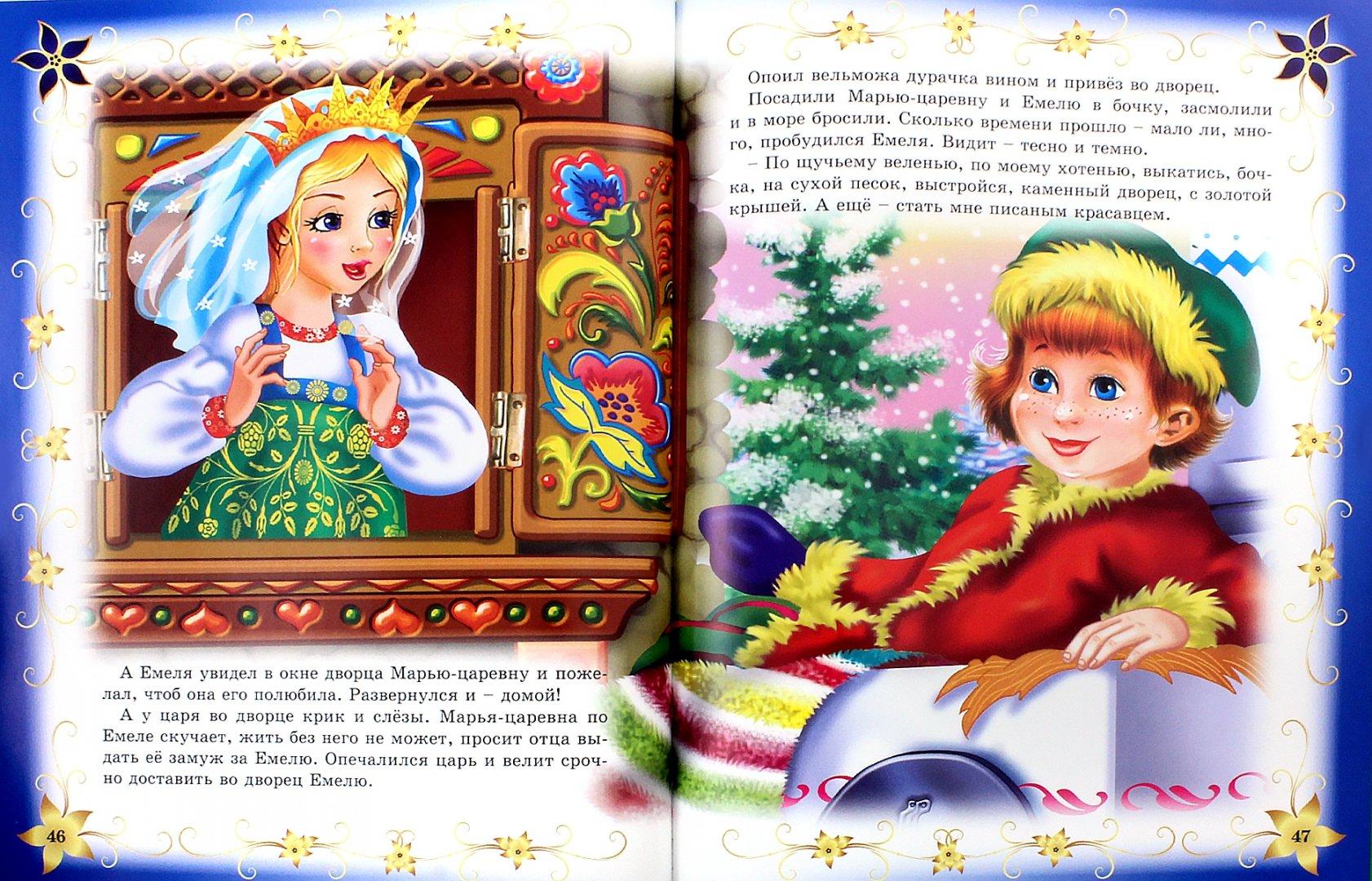 Иллюстрация 1 из 46 для Русские народные сказки для маленьких | Лабиринт - книги. Источник: Лабиринт