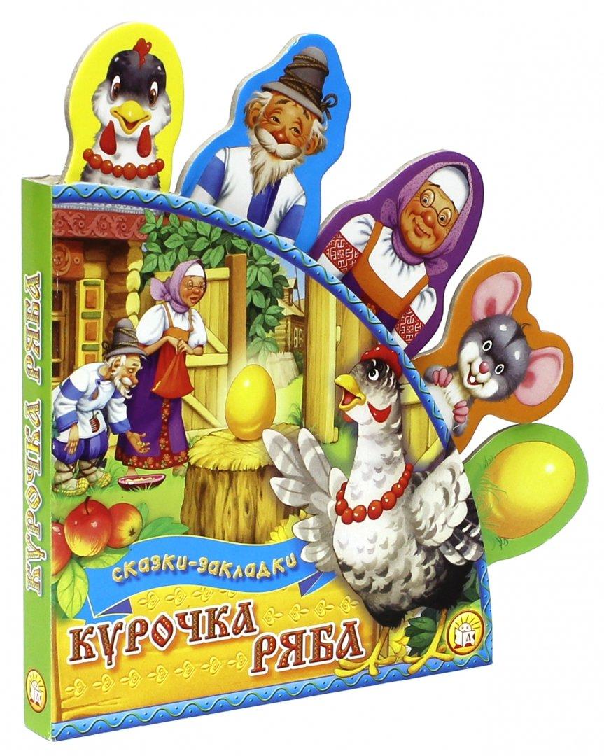 Иллюстрация 1 из 22 для Сказки-закладки. Курочка Ряба | Лабиринт - книги. Источник: Лабиринт
