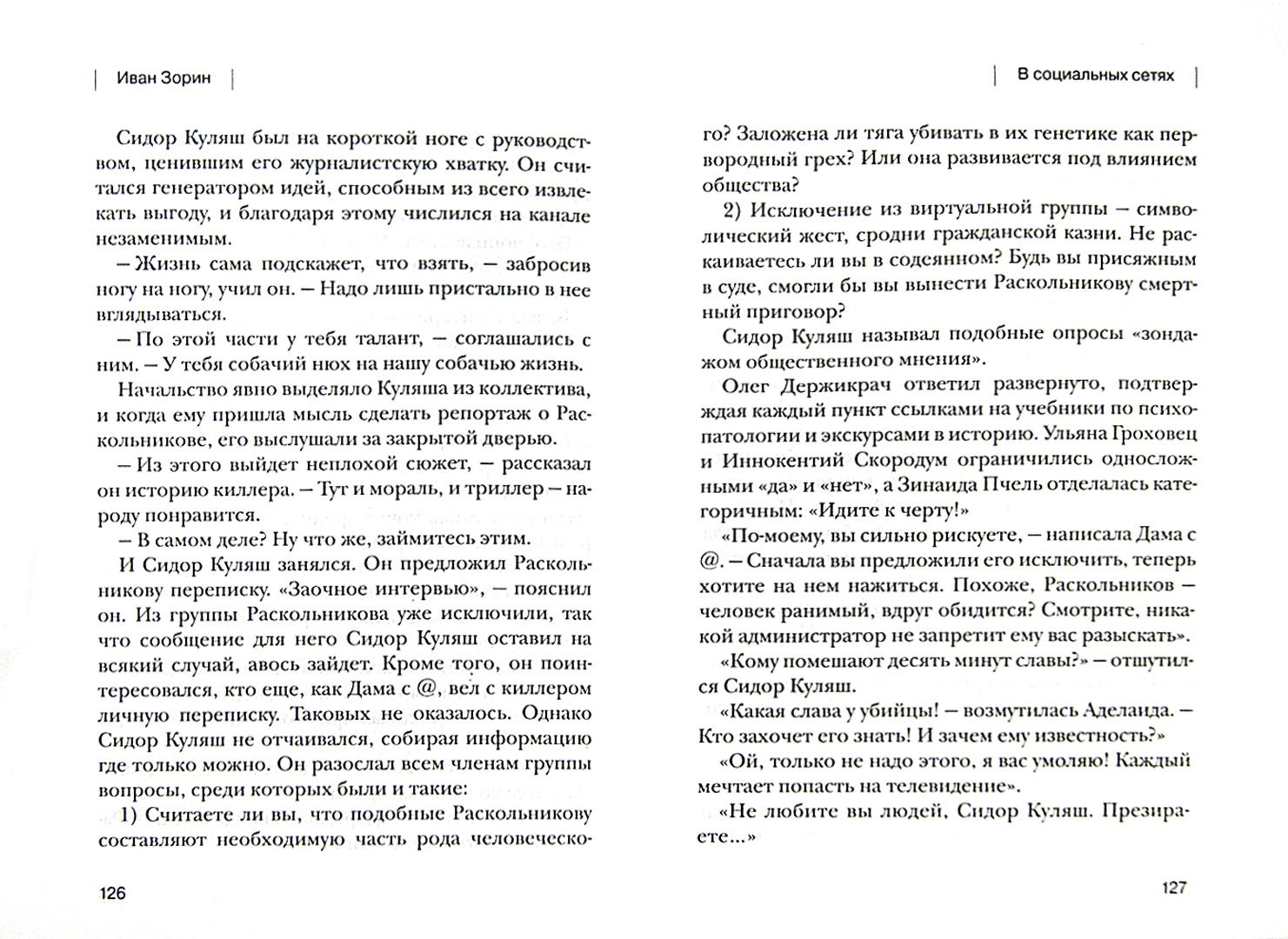Иллюстрация 1 из 6 для В социальных сетях - Иван Зорин   Лабиринт - книги. Источник: Лабиринт
