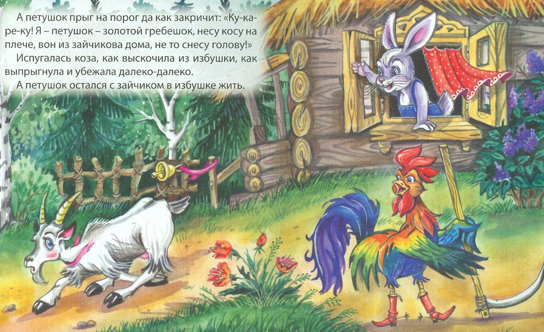 Сказка про козленка в картинках