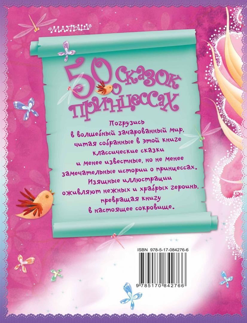 Иллюстрация 1 из 29 для 50 сказок о принцессах - Теккерей, Макдональд, Чосер | Лабиринт - книги. Источник: Лабиринт
