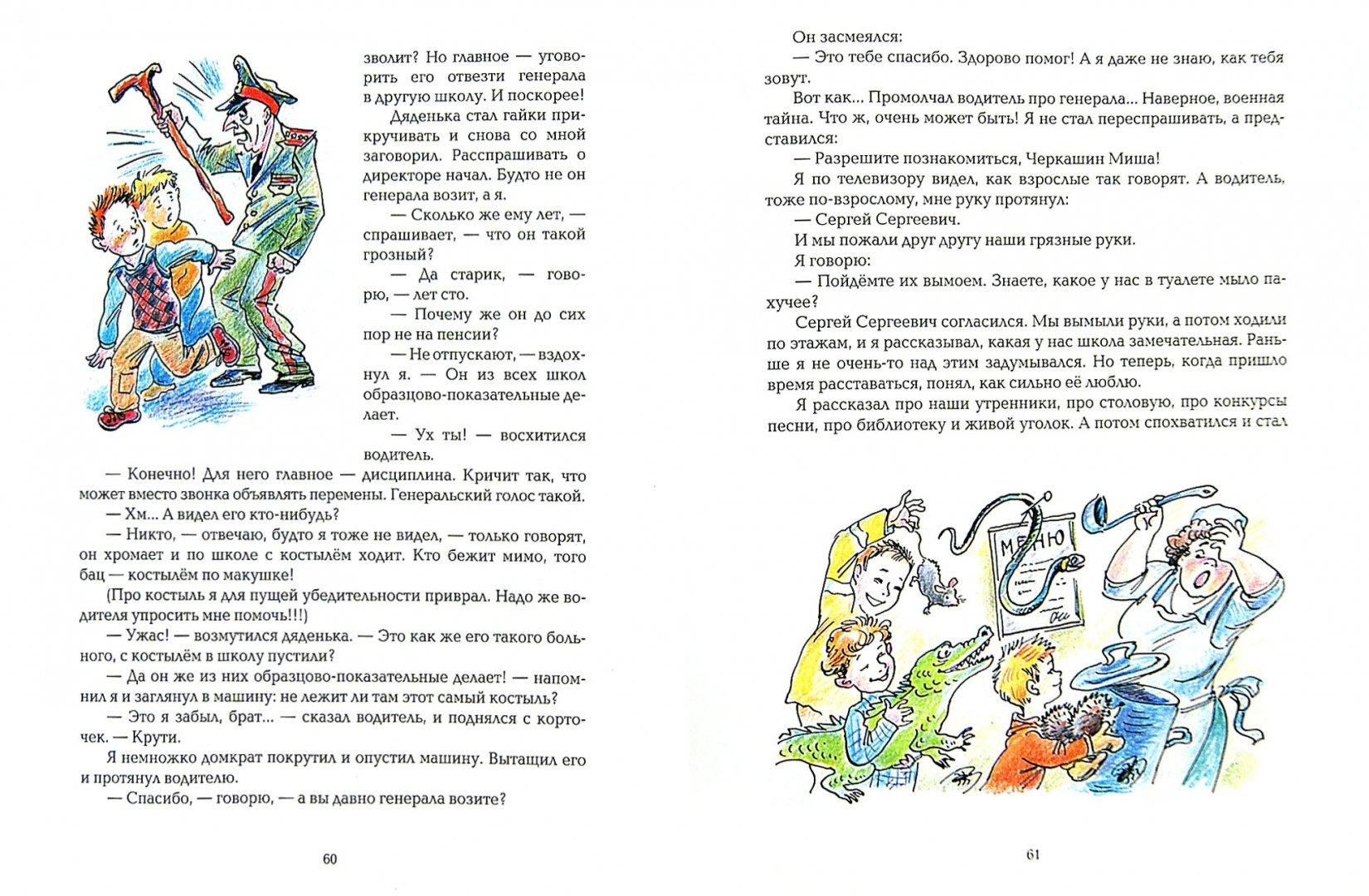 Иллюстрация 1 из 92 для Если б у меня была своя планета - Елена Ракитина   Лабиринт - книги. Источник: Лабиринт