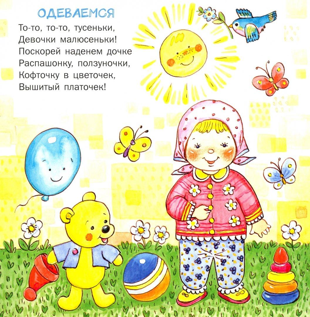 Иллюстрация 1 из 2 для Ладушки-ладушки. Стихи для детей - Гайда Лагздынь | Лабиринт - книги. Источник: Лабиринт