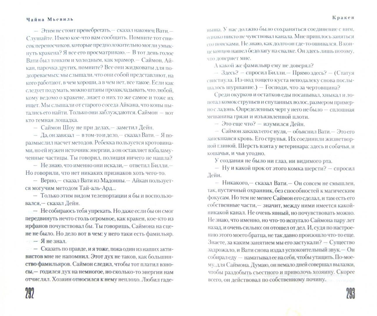Иллюстрация 1 из 8 для Кракен - Чайна Мьевиль   Лабиринт - книги. Источник: Лабиринт