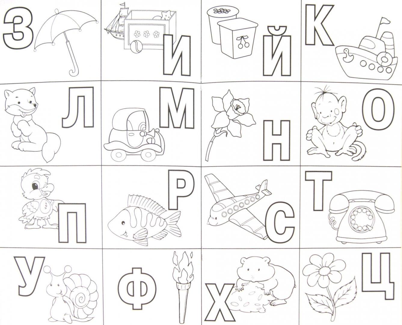 Картинки для алфавита для распечатки