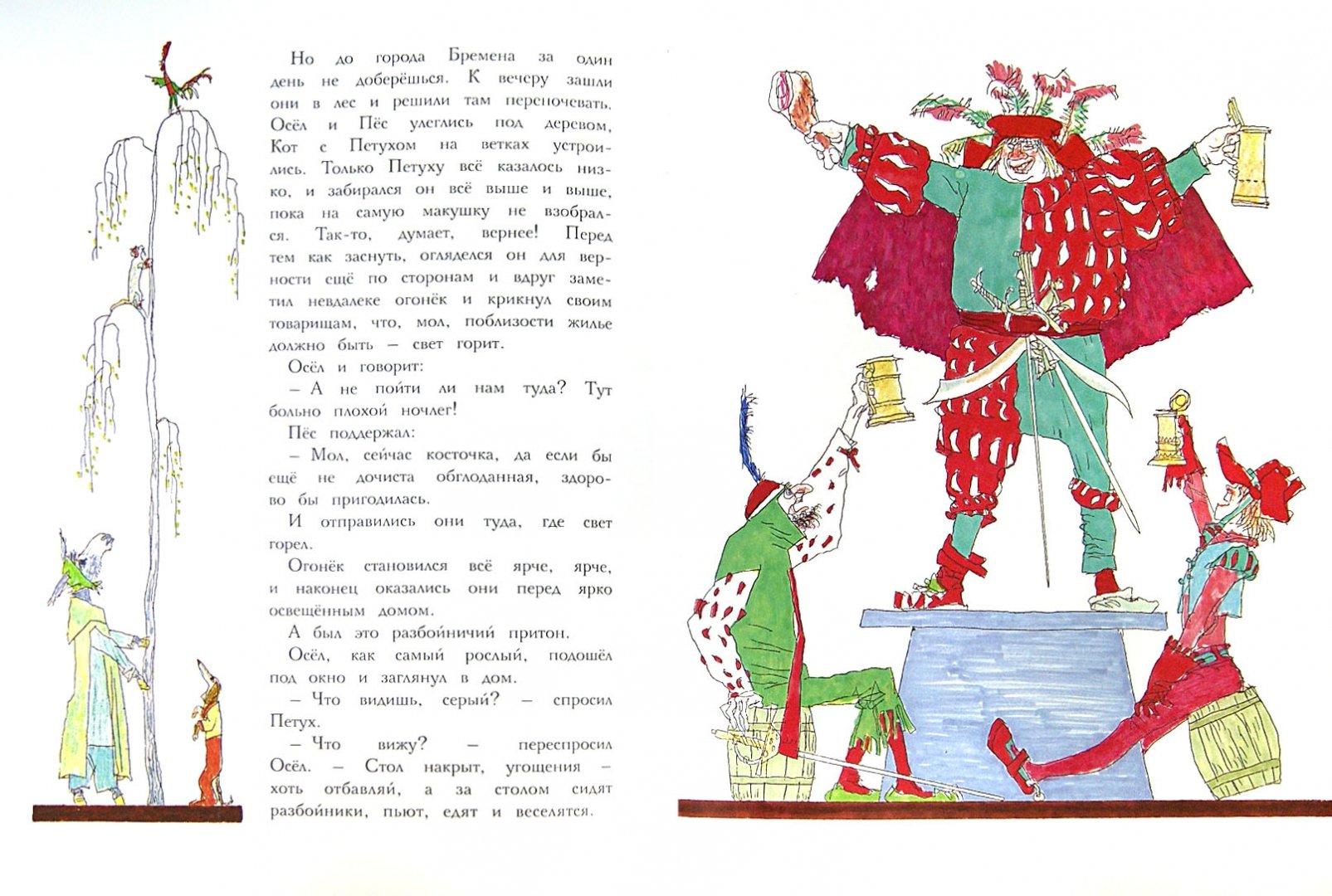 Иллюстрация 1 из 42 для Сказки - Гримм Якоб и Вильгельм   Лабиринт - книги. Источник: Лабиринт