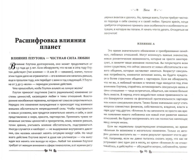 Иллюстрация 1 из 10 для Весы. Любовный прогноз на 2014 год - Василиса Володина | Лабиринт - книги. Источник: Лабиринт
