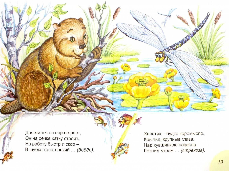 Иллюстрация 1 из 52 для Весёлые денёчки - Виктор Хесин | Лабиринт - книги. Источник: Лабиринт