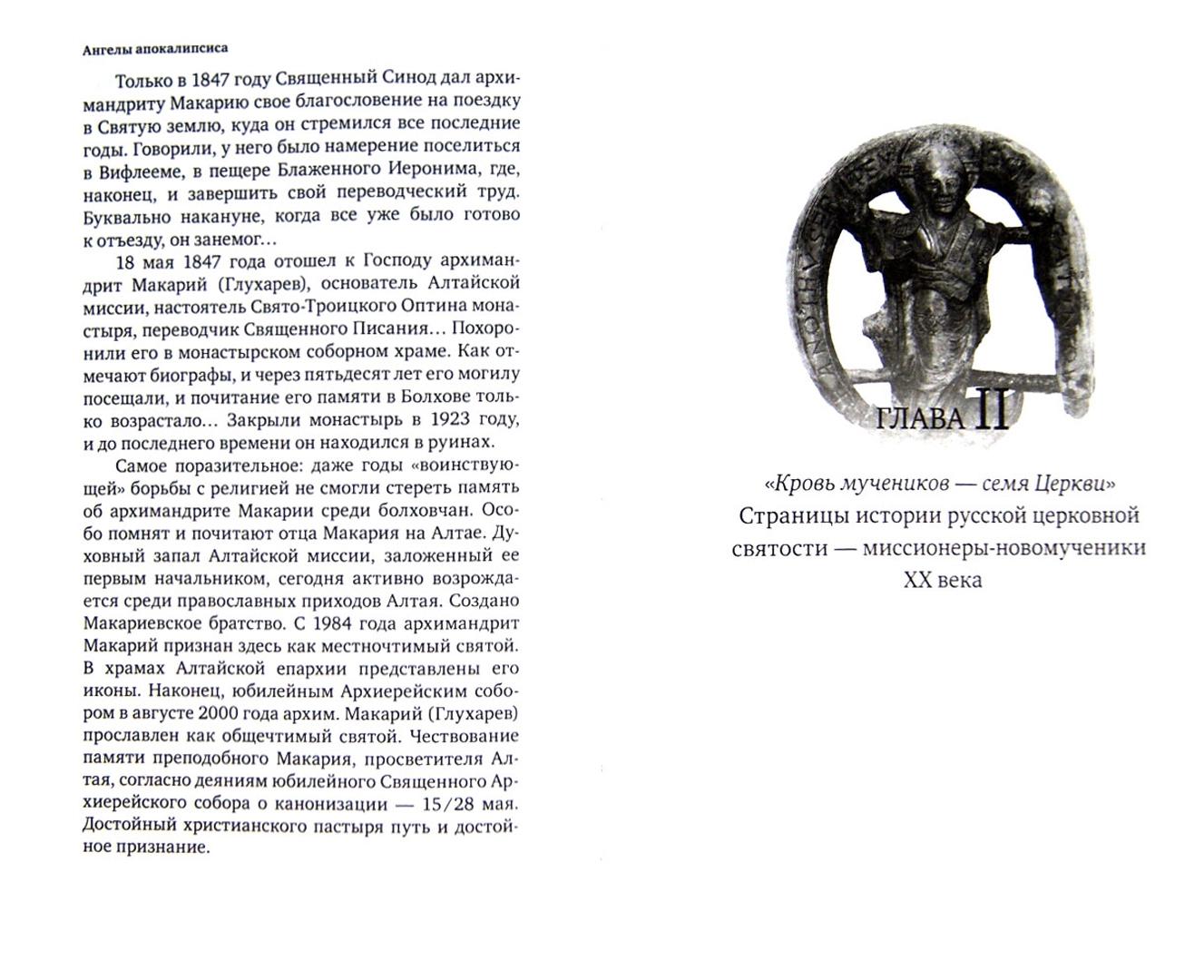 Иллюстрация 1 из 7 для Ангелы апокалипсиса. Собрание житий миссионеров и мучеников | Лабиринт - книги. Источник: Лабиринт