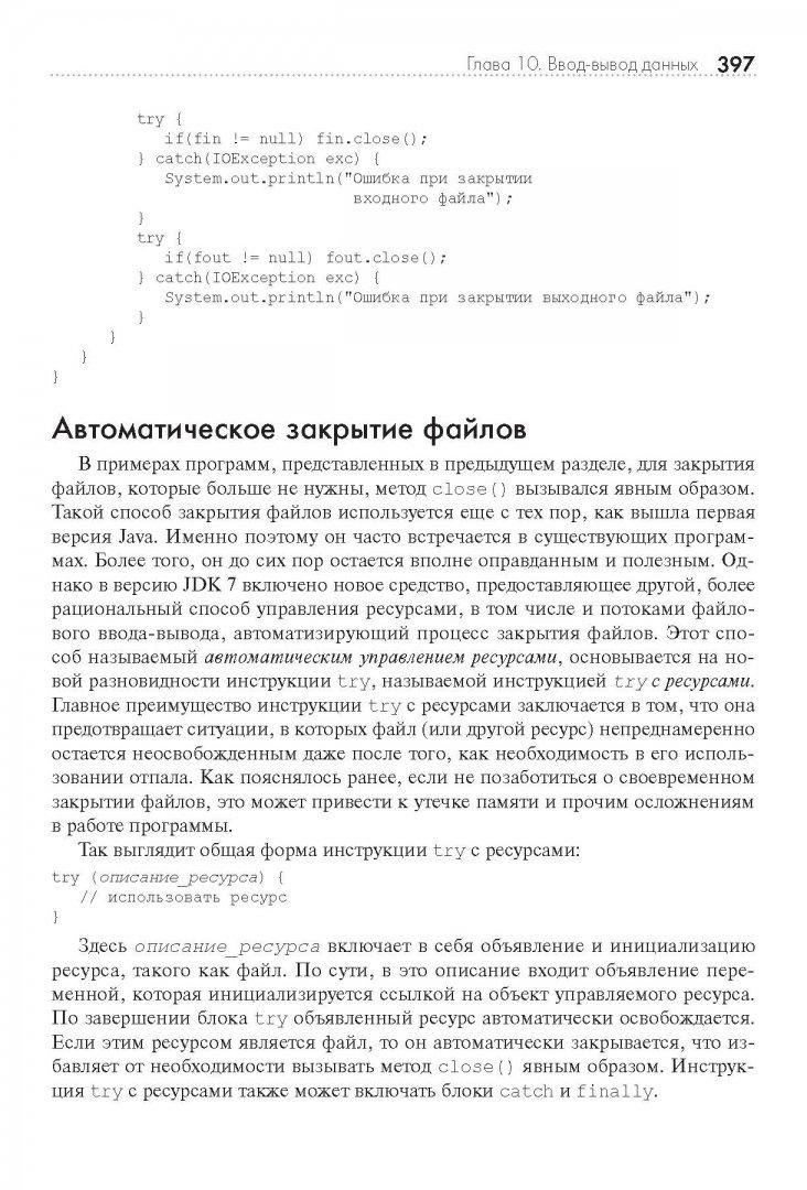 Иллюстрация 31 из 66 для Java. Руководство для начинающих - Герберт Шилдт | Лабиринт - книги. Источник: Лабиринт