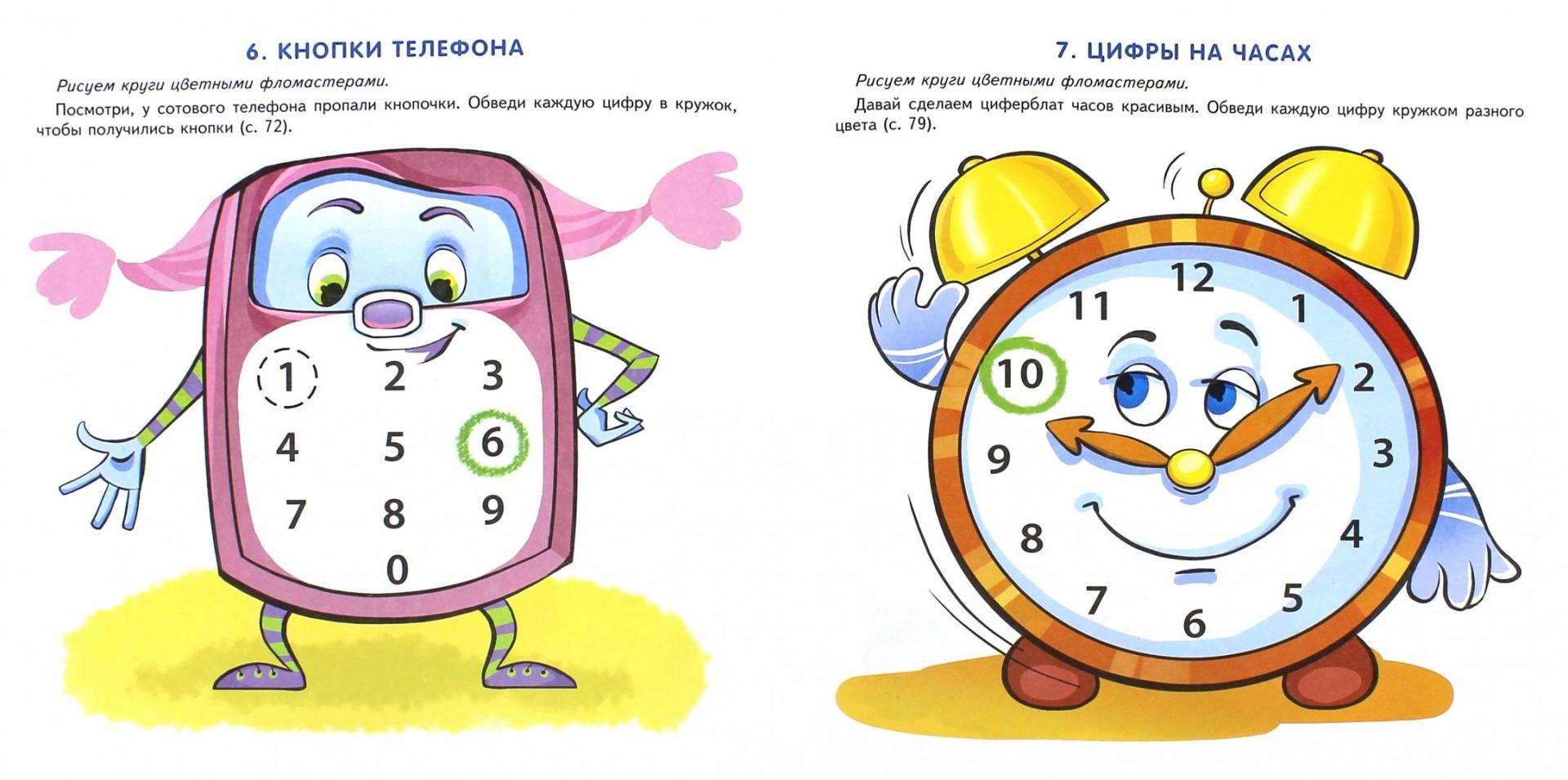 Иллюстрация 1 из 16 для Игровое рисование для детей 2-3 лет. Альбом 3 - Дарья Колдина | Лабиринт - книги. Источник: Лабиринт