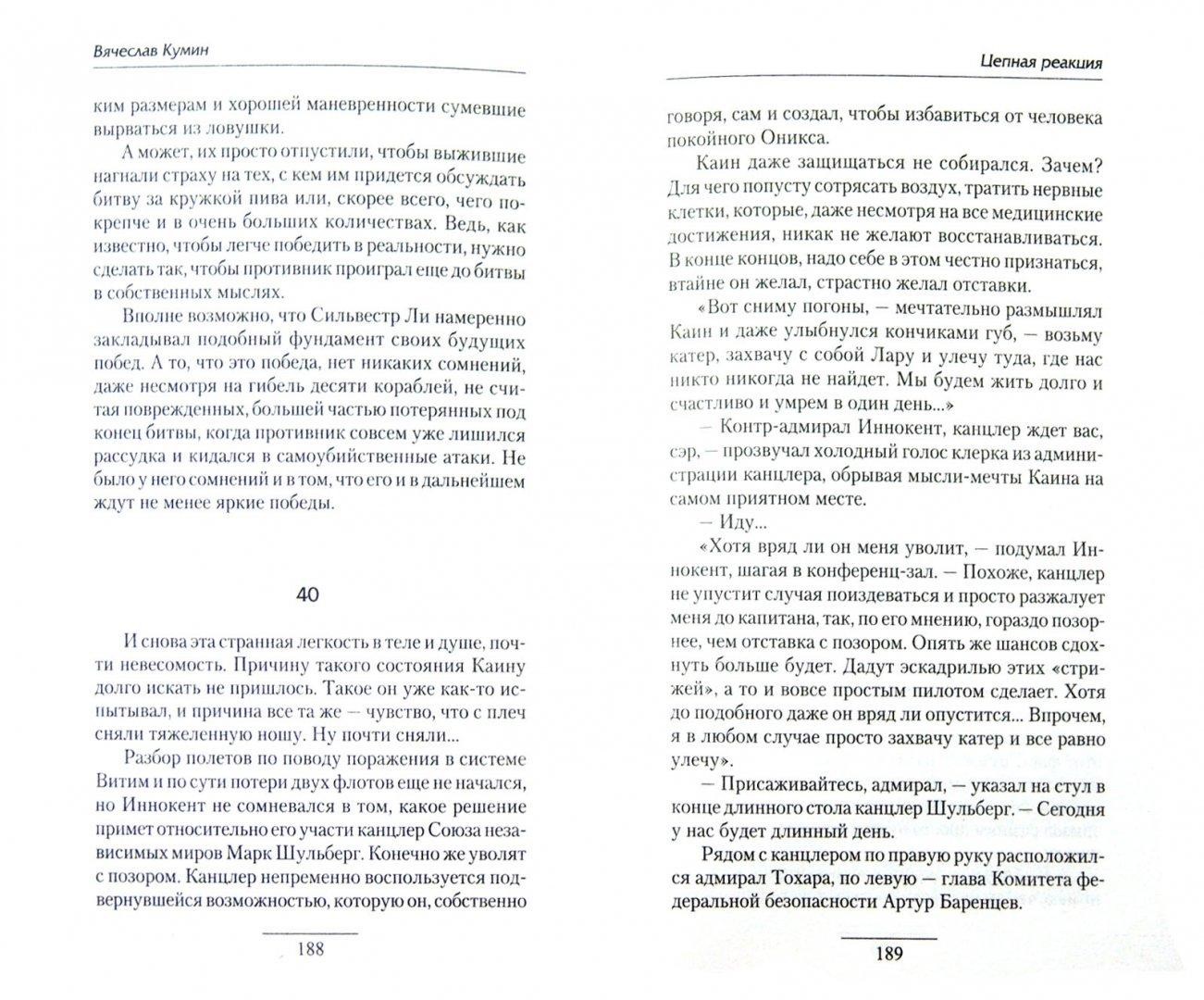 Иллюстрация 1 из 2 для Цепная реакция - Вячеслав Кумин | Лабиринт - книги. Источник: Лабиринт
