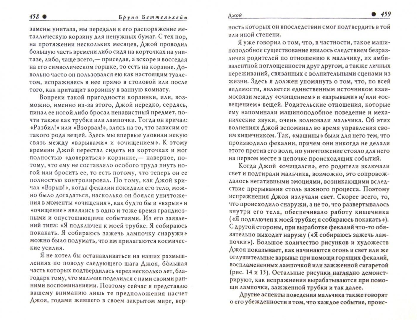 Иллюстрация 1 из 7 для Пустая крепость. Детский аутизм и рождение Я - Бруно Беттельхейм | Лабиринт - книги. Источник: Лабиринт